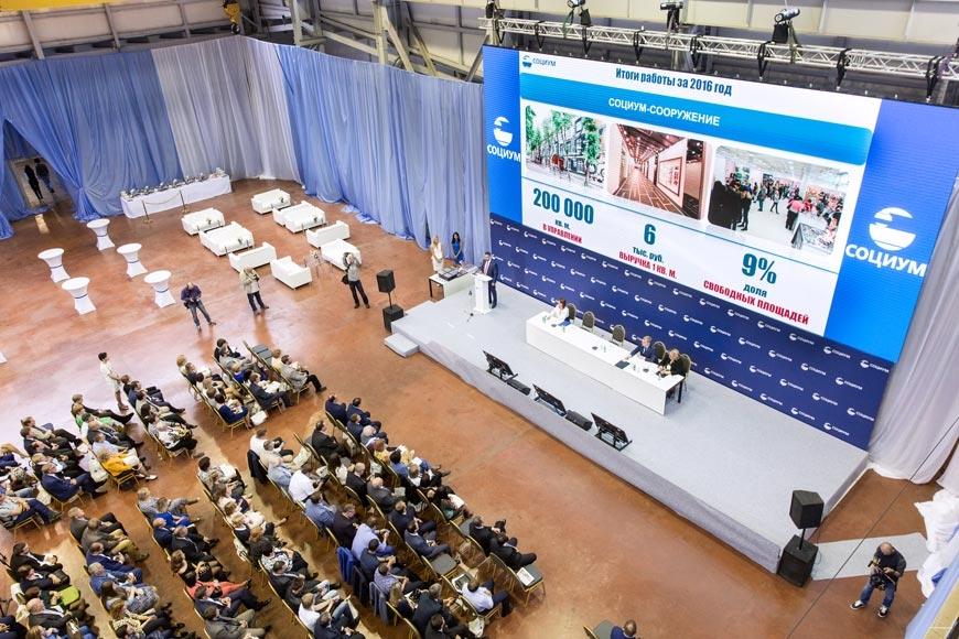 10 июня состоялась III конференция руководителей холдинга «Социум»
